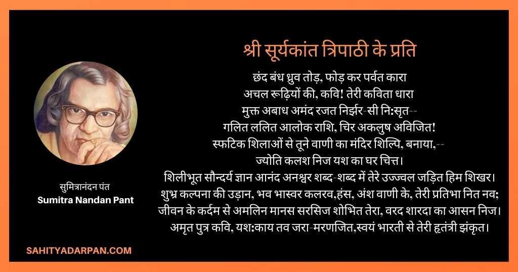 श्री सूर्यकांत त्रिपाठी के प्रति कविता_ सुमित्रानंदन पंत की कविताए _ Sumitra Nandan Pant Poems