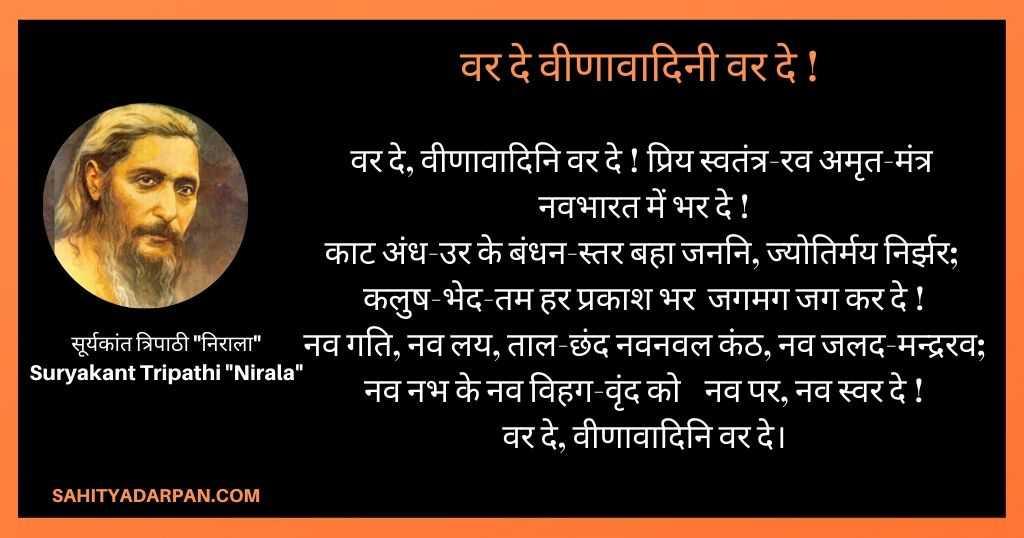 सूर्यकांत त्रिपाठी _निराला_ कविताएँ _ Suryakant Tripathi _Nirala_ Poems _वर दे वीणावादिनी वर दे !