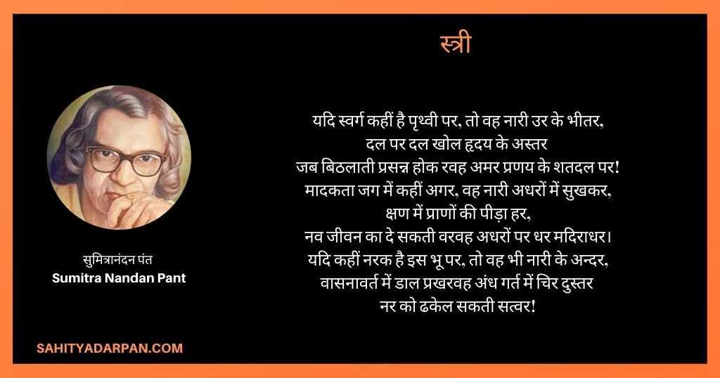 स्त्री कविता_ सुमित्रानंदन पंत की कविताए _ Sumitra Nandan Pant Poems