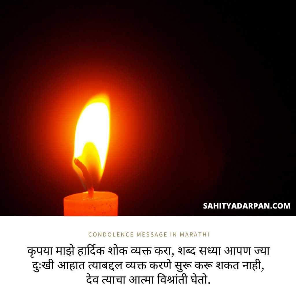 Condolence Message in the Marathi language