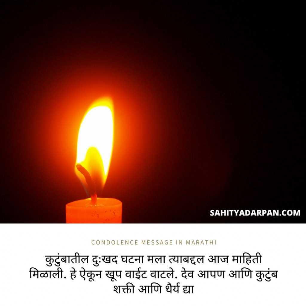 Condolence Message on Death of Mother in Marathi