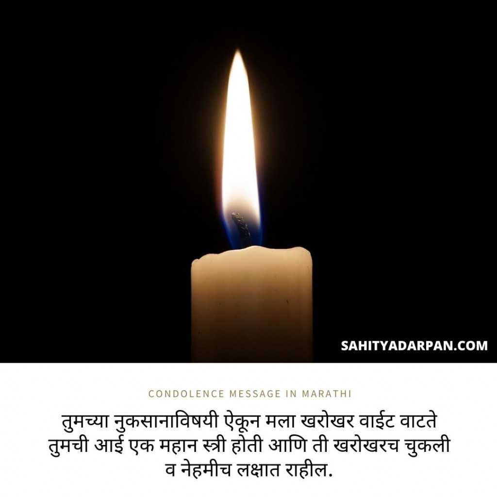 Condolence Message on the death of Father in Marathi