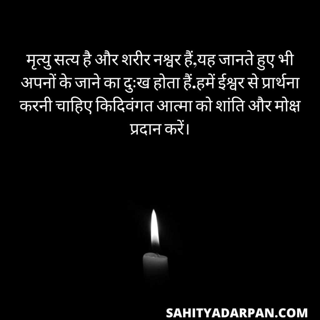 Condolence Message on the death of father in Hindi
