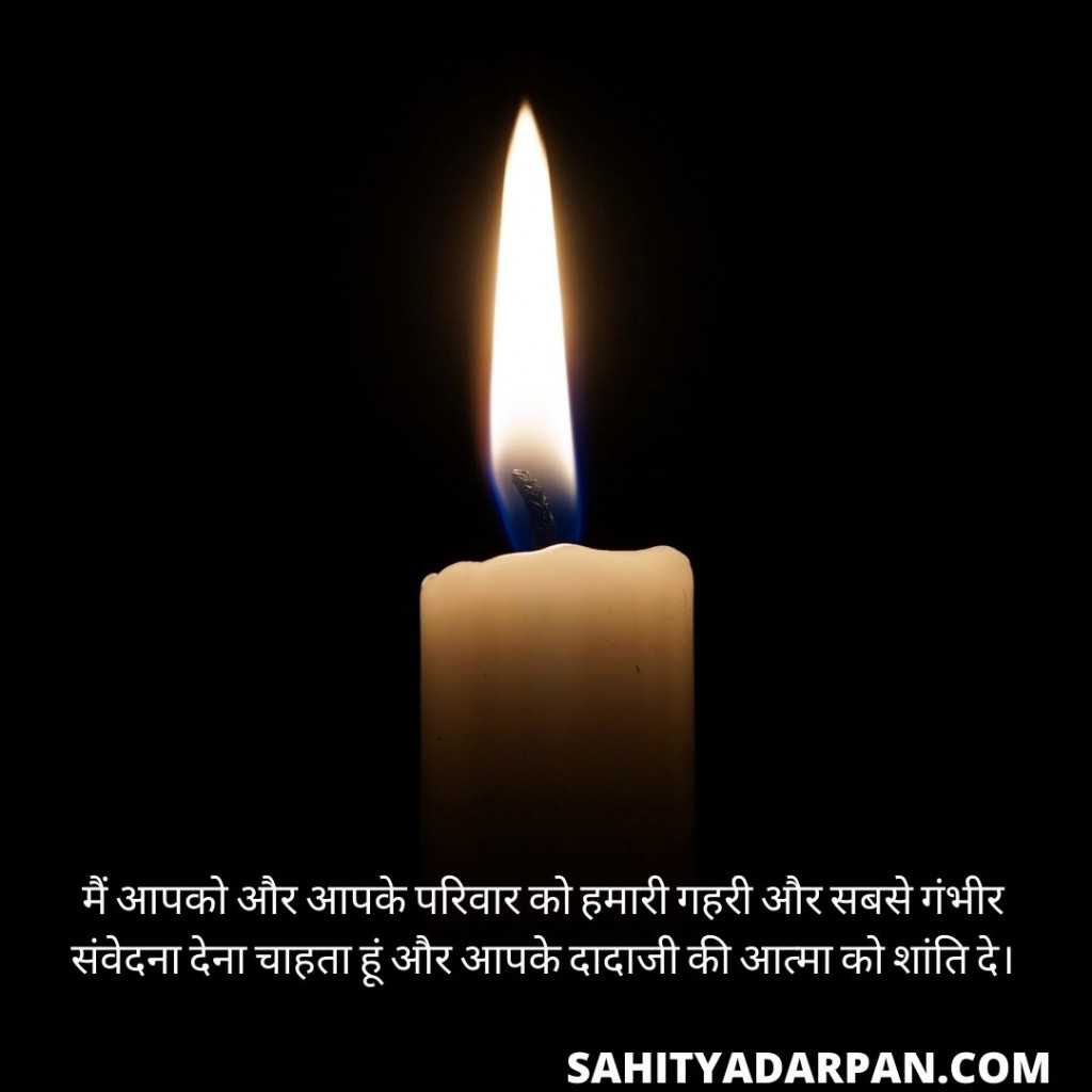 Hindi Condolence Message