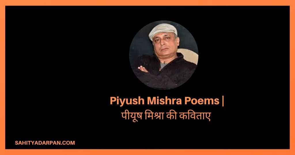 Piyush Mishra Poems